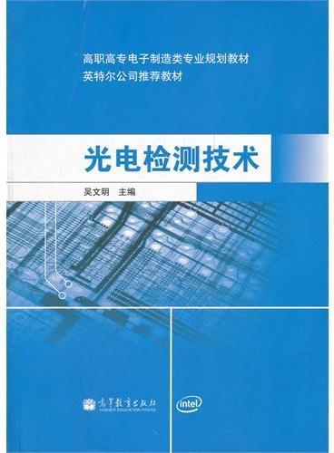 光电检测技术(高职高专电子制造类专业规划教材)