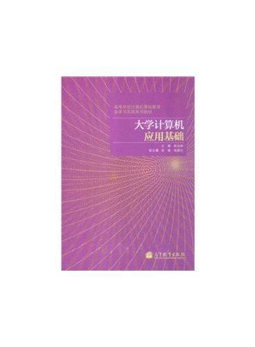 大学计算机应用基础(高等学校计算机基础教育改革与实践系列教材)