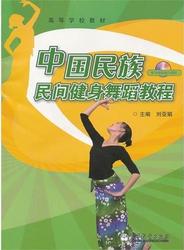 中国民族民间健身舞蹈教程(附光盘高等学校教材)