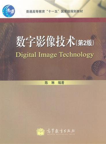 数字影像技术(附光盘第2版普通高等教育十一五国家级规划教材)