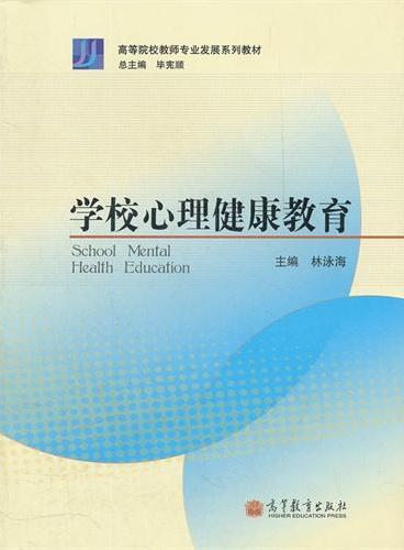 学校心理健康教育(高等院校教师专业发展系列教材)