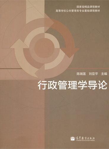 行政管理学导论(高等学校公共管理类专业基础课程教材)
