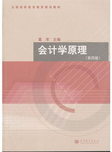 会计学原理(第4版全国高职高专教育规划教材)