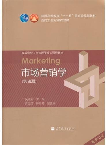市场营销学(第4版高等学校工商管理类核心课程教材)