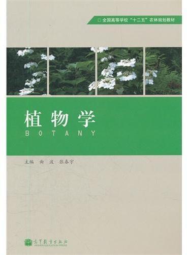 植物学(全国高等学校十二五农林规划教材)
