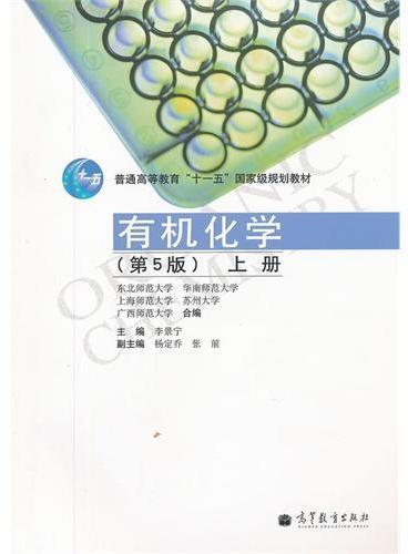 有机化学(上第5版普通高等教育十一五国家级规划教材)