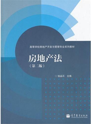 房地产法(第2版高等学校房地产开发与管理专业系列教材)