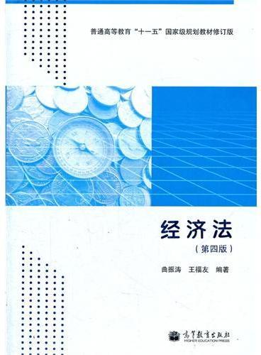 经济法(第4版普通高等教育十一五国家级规划教材修订版)