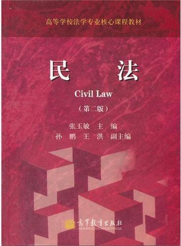 民法(第2版高等学校法学专业核心课程教材)