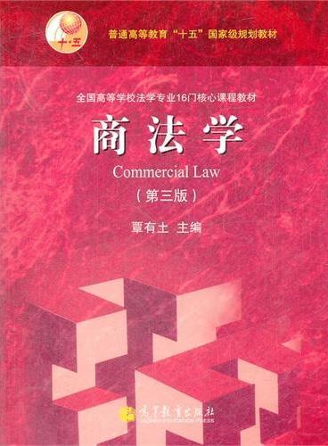商法学(第3版全国高等学校法学专业16门核心课程教材)