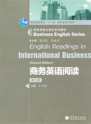 商务英语阅读(第2版商务英语立体化系列教材普通高等教育十一五国家级规划教材)