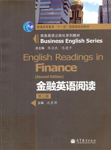 金融英语阅读(第2版 商务英语立体化系列教材普通高等教育十一五国家级规划教材)