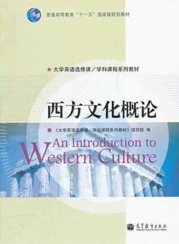 西方文化概论(大学英语选修课\学科课程系列教材普通高等教育十一五国家级规划教材)