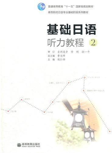 基础日语听力教程(附光盘2高等院校日语专业基础阶段系列教材)