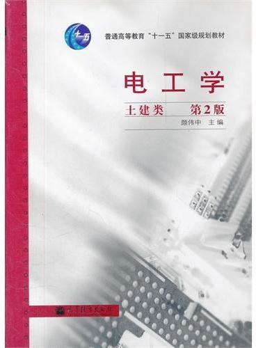 电工学(土建类第2版普通高等教育十一五国家级规划教材)
