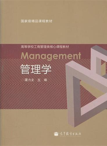 管理学(高等学校工商管理类核心课程教材)