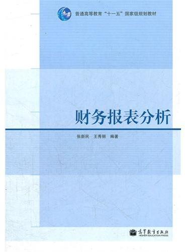 财务报表分析(普通高等教育十一五国家级规划教材)