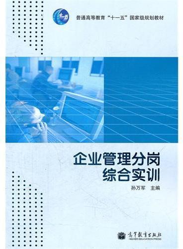 企业管理分岗综合实训(普通高等教育十一五国家级规划教材)