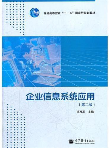 企业信息系统应用(附光盘第2版普通高等教育十一五国家级规划教材)