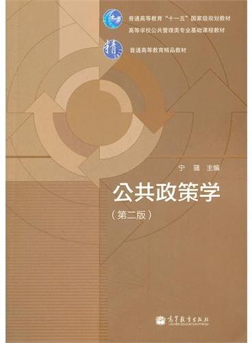 公共政策学(第2版高等学校公共管理类专业基础课程教材)