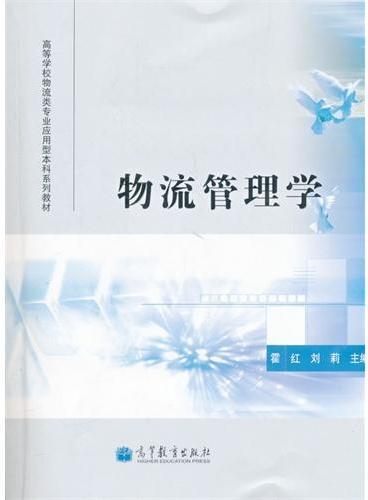 物流管理学(高等学校物流类专业应用型本科系列教材)