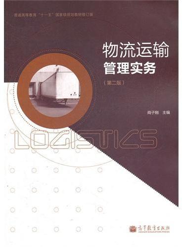 物流运输管理实务(第2版普通高等教育十一五国家级规划教材修订版)