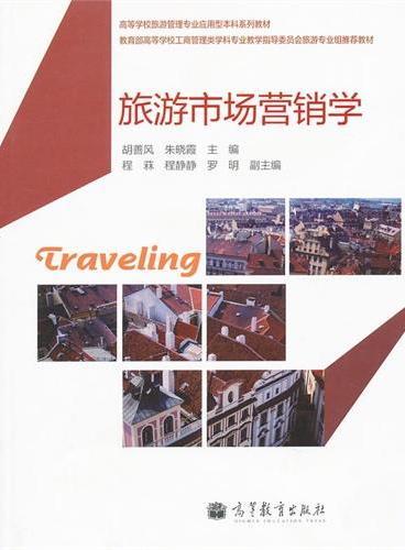 旅游市场营销学(高等学校旅游管理专业应用型本科系列教材)