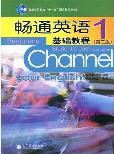 畅通英语基础教程(附光盘1第2版普通高等教育十一五国家级规划教材)