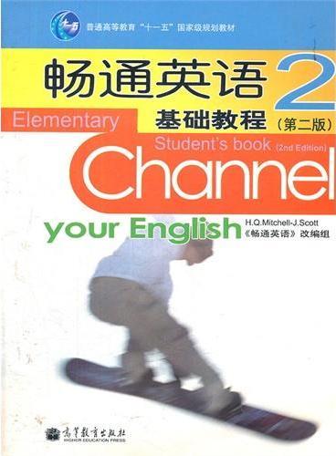 畅通英语基础教程(附光盘2第2版普通高等教育十一五国家级规划教材)