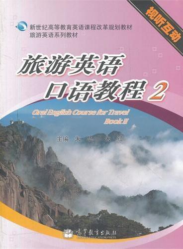 旅游英语口语教程(附光盘2旅游英语系列教材新世纪高等教育英语课程改革规划教材)