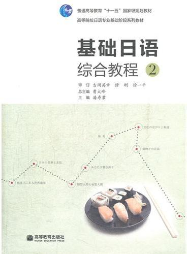 基础日语综合教程(附光盘2高等院校日语专业基础阶段系列教材)