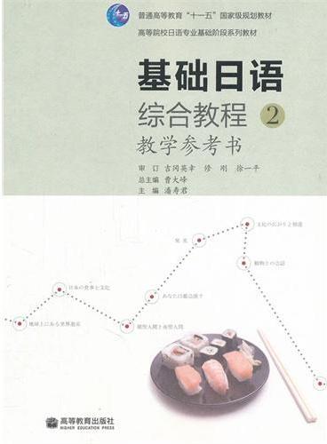 基础日语综合教程(2教学参考书高等院校日语专业基础阶段系列教材)