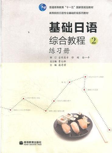 基础日语综合教程(2练习册高等院校日语专业基础阶段系列教材)