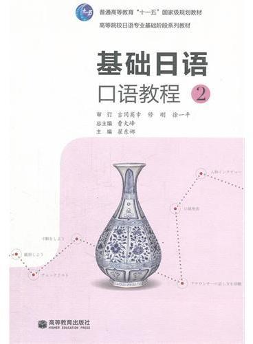基础日语口语教程(附光盘2高等院校日语专业基础阶段系列教材)