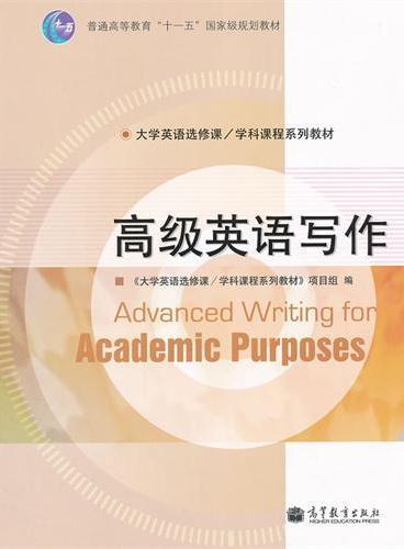 高级英语写作(大学英语选修课\学科课程系列教材普通高等教育十一五国家级规划教材)