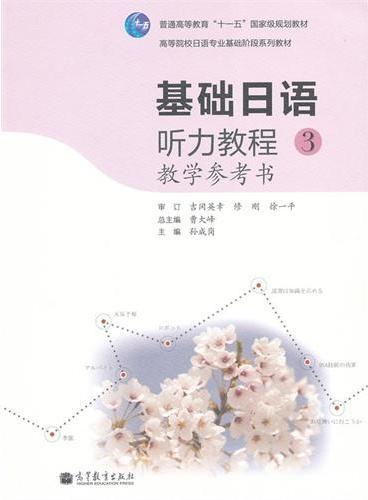 基础日语听力教程教学参考书(3高等院校日语专业基础阶段系列教材)
