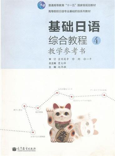 基础日语综合教程(4教学参考书高等院校日语专业基础阶段系列教材)