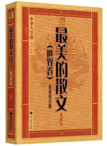 最美的散文(世界卷最新修订版)/中华大字版文化经典