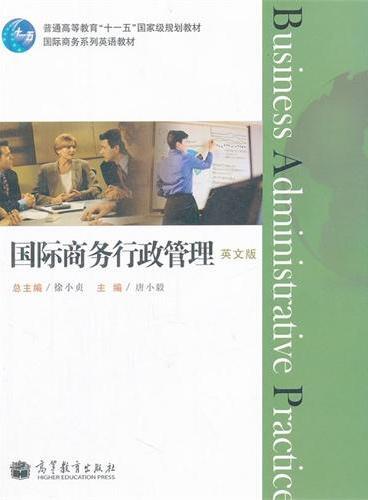 国际商务行政管理(英文版国际商务系列英语教材普通高等教育十一五国家级规划教材)