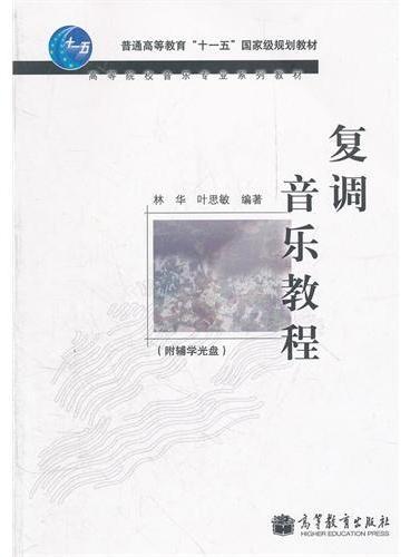 复调音乐教程(附光盘高等院校音乐专业系列教材)