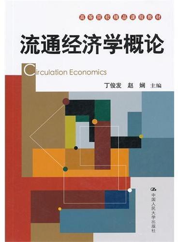 流通经济学概论(高等院校精品课程教材)