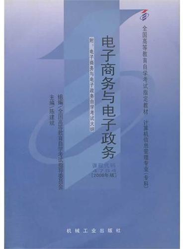 自考教材:电子商务与电子政务