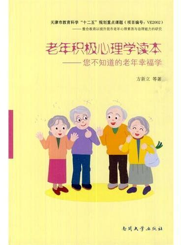 老年积极心理学读本