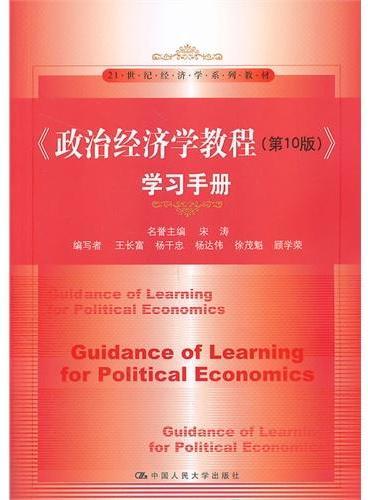 《政治经济学教程(第10版)》学习手册(21世纪经济学系列教材)