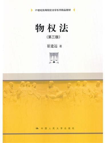 物权法(第三版)(21世纪高等院校法学系列精品教材)