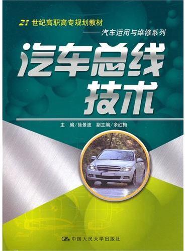汽车总线技术(21世纪高职高专规划教材·汽车运用与维修系列)