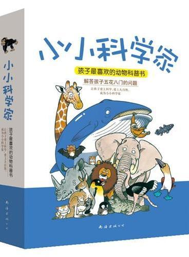 小小科学家(全3册)(孩子最喜欢的动物科普书)(爱心树童书出品)