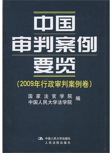 中国审判案例要览(2009年行政审判案例卷)
