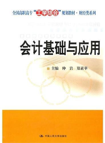 """会计基础与应用(全国高职高专""""工学结合""""规划教材·财经类系列)"""