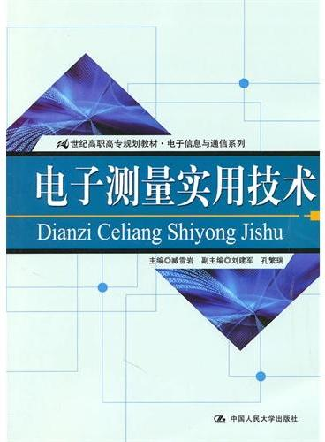 电子测量实用技术(21世纪高职高专规划教材·电子信息与通信系列)